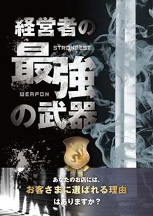 saikyou219